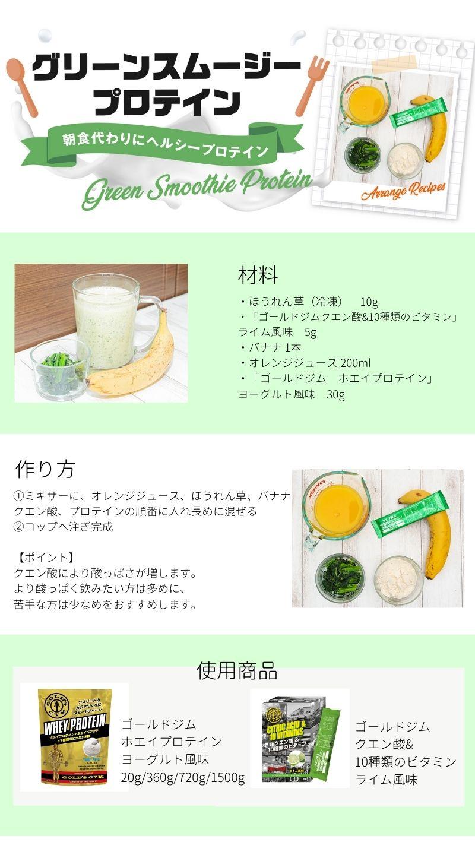 グリーンスムージープロテインレシピ