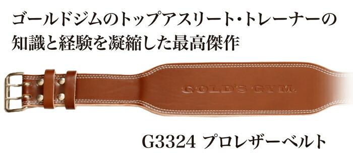 ゴールドジムのトップアスリート・トレーナーの知識と経験を凝縮した最高傑作 G3324 プロレザーベルト