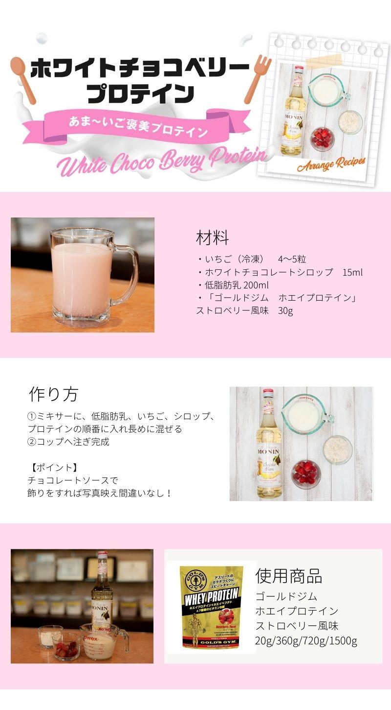 ホワイトチョコレートストロベリープロテインレシピ