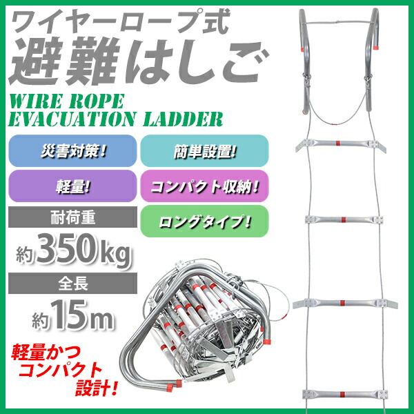 Ladder rope ladder emergency ladder disaster prevention hook wire rope wire  apartment building emergency disaster earthquake fire light weight refuge
