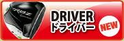 新品ドライバー
