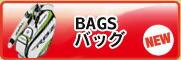新品バッグ