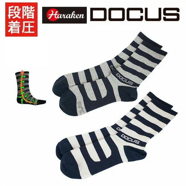 DOCUS(ドゥーカス)ハイパフォーマンス ショートソックス dcss711