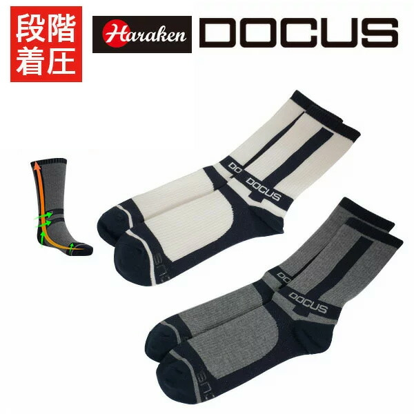 DOCUS(ドゥーカス)ハイパフォーマンス ショートソックス dcss713