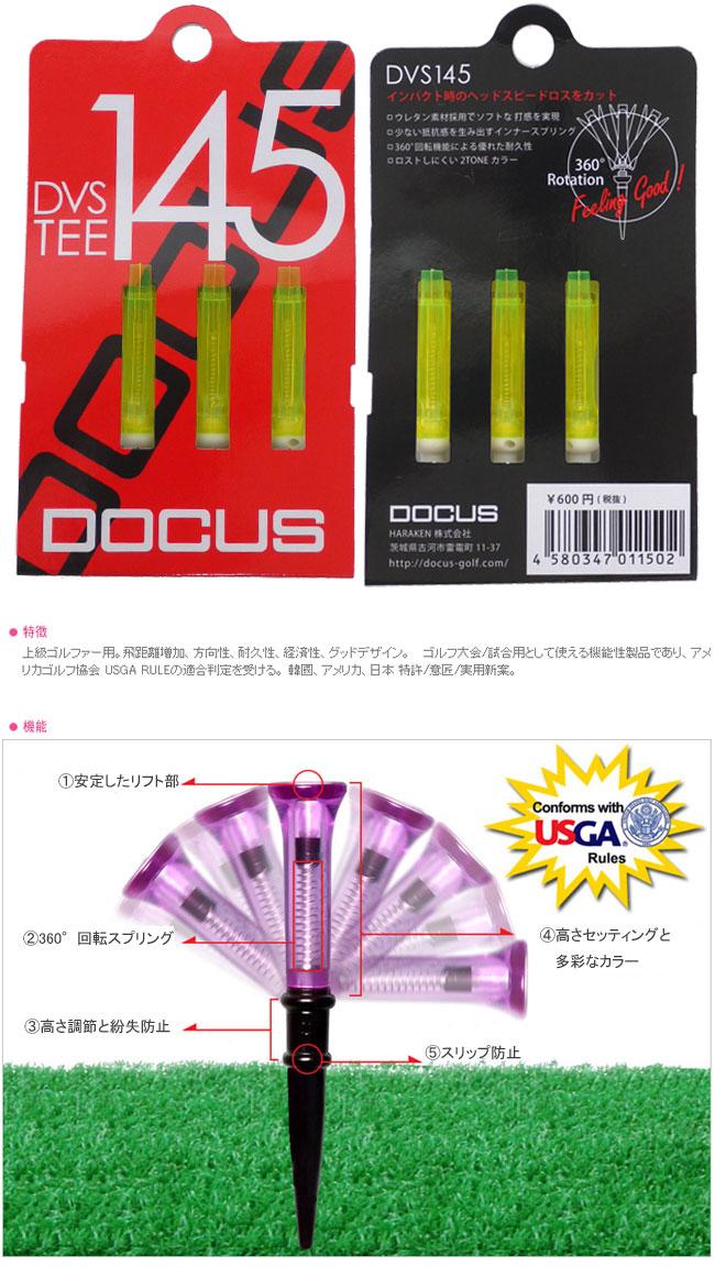 ドゥーカス コビスゴルフ ゴルフティー DOCUS VS TEE DVS145