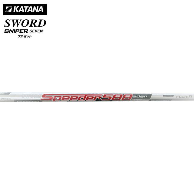 カタナ SWORD SNIPER SEVEN ソードスナイパーセブン フルセット ゴルフ フジクラ Motore Speeder 588 装着モデル 2018年モデル メンズ