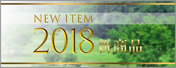 2018年商品入荷情報