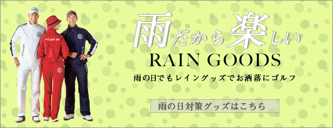 雨対策グッズ