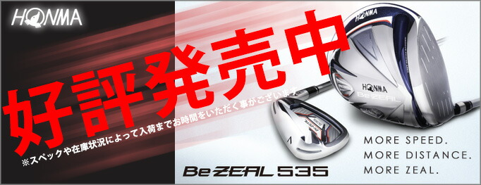 本間ゴルフ BEZEAL 535
