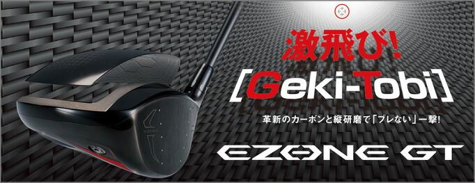 YONEX ヨネックス EZONE GT