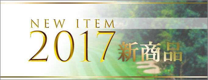 2017年商品入荷情報