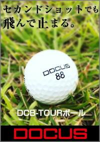 DOCUS ゴルフボール