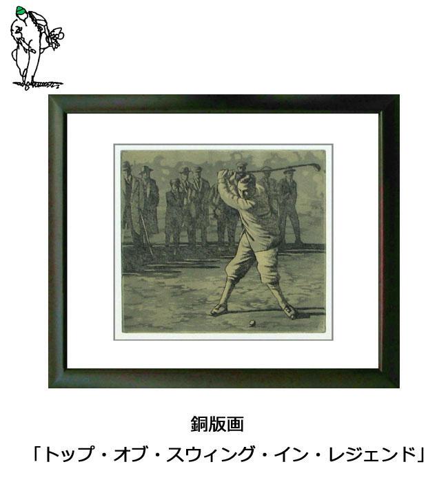 GOLF Art ゴルフアート 久我修一氏 ゴルフ絵画 銅版画「トップ・オブ・スウィング・イン・レジェンド」絵のサイズ(200mm×180mm)