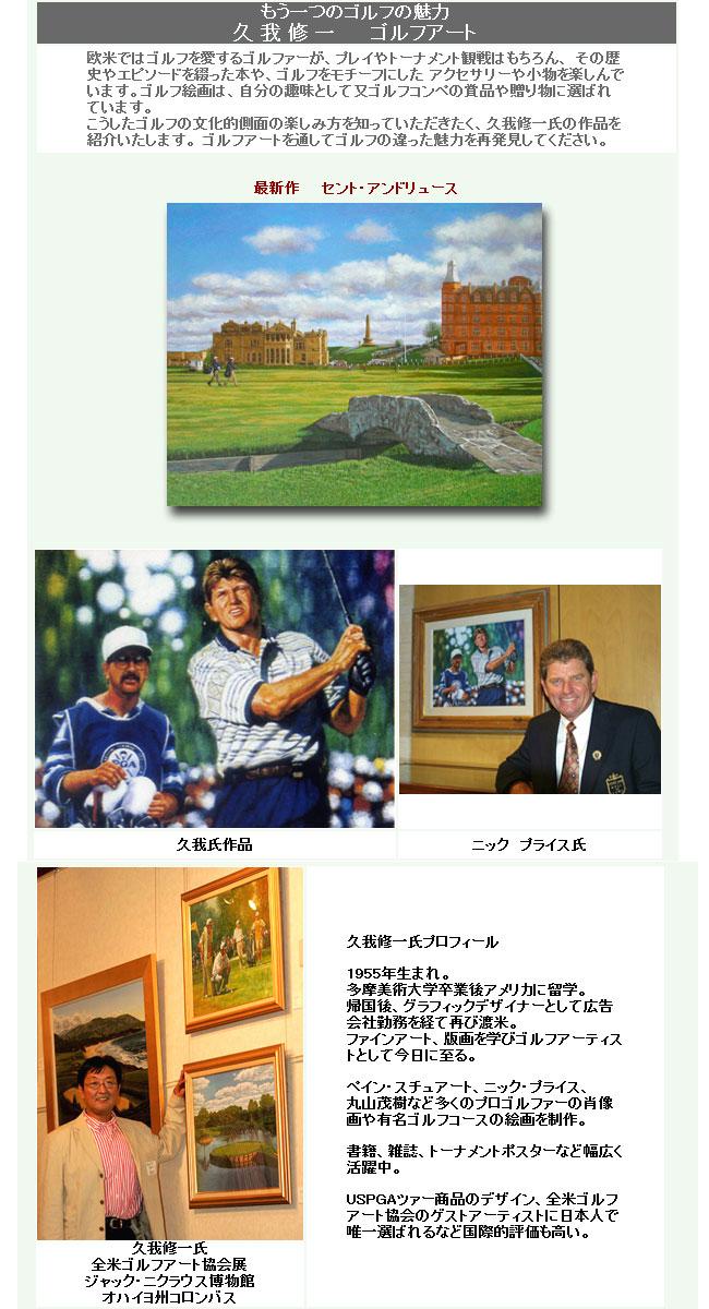 GOLF Art ゴルフアート 久我修一氏 ゴルフ絵画 ジクレー版画 「アンバー・レイズ」 F8号(455×380mm)