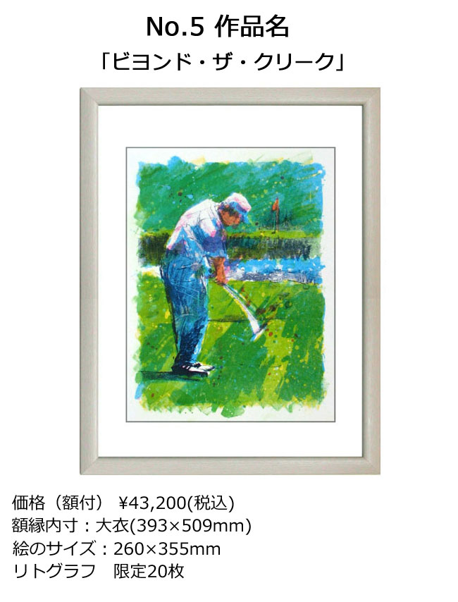 GOLF Art ゴルフアート 久我修一氏 ゴルフ絵画 リトグラフ 「ビヨンド・ザ・クリーク」 絵のサイズ(260×355mm)