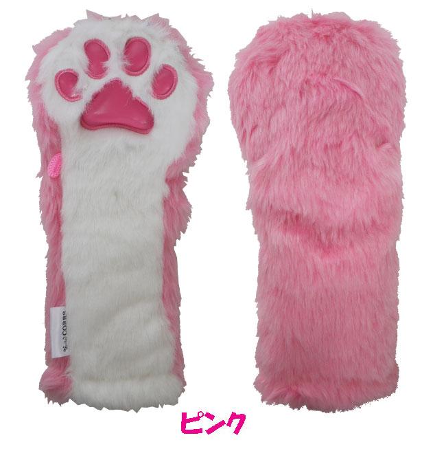 肉球 にくきゅう ヘッドカバー ユーティリティー用 オセロ・ピンク・ホワイト・タイガー・Wタイガー・レオパード かわいい おしゃれ小物 贈り物 ギフト あす楽