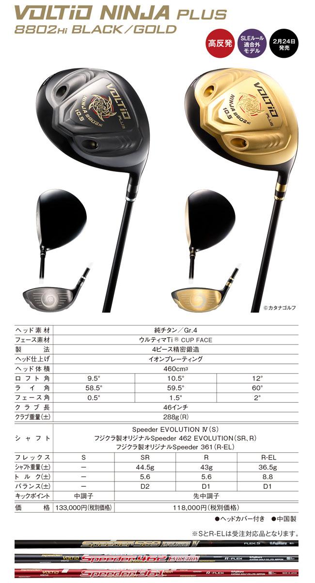 カタナゴルフ KATANA GOLF メンズ ゴルフクラブ 超高反発 VOLTIO NINJA 8802Hi GOLD ボルティオニンジャ8802ハイ ドライバー ゴールド Speeder EVOLTION 4 シャフト