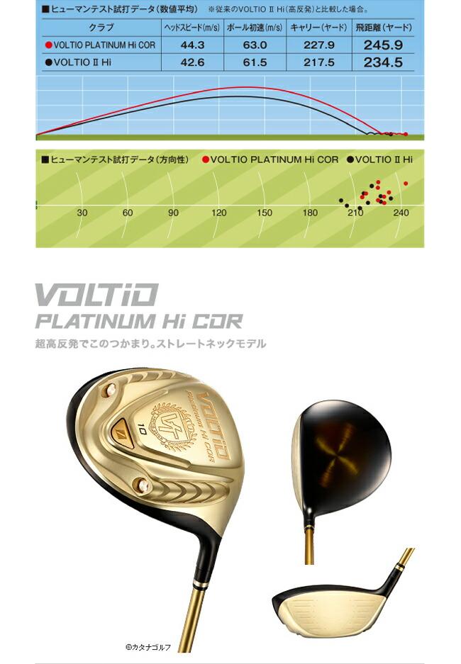 2014年モデルメンズゴルフ クラブ VOLTIO PLATINUM Hi COR ドライバー