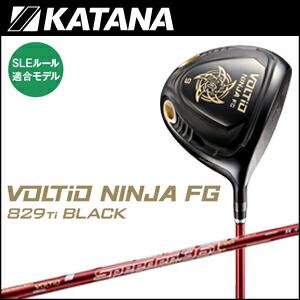 【お取り寄せ】【2017年モデル】KATANA GOLF【カタナゴルフ】メンズゴルフ VOLTIO NINJA FG 829Ti BLACK【ボルティオニンジャ829】ドライバー Speeder 361 461 561シャフト