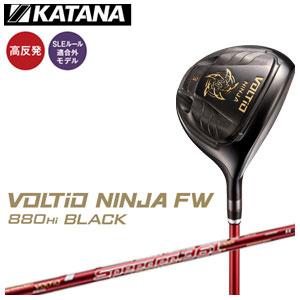 【お取り寄せ】【2017年モデル】KATANA GOLF【カタナゴルフ】メンズゴルフ VOLTIO NINJA FW 880Hi BLACK【ボルティオニンジャ880ハイ】Speeder 361 461 561シャフト