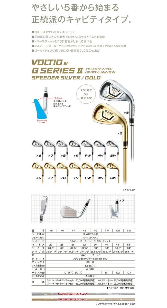 【お取り寄せ】【2016年モデル】KATANA GOLF【カタナゴルフ】メンズゴルフ VOLTIO4 G SERIES 2 GOLD【ボルティオフォージーシリーズツー】アイアン 6本セット(#5〜PW) Speeder550 シャフト