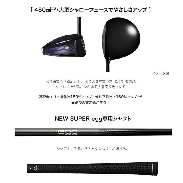 PRGR NEW SUPER egg ドライバー オリジナル カーボンシャフト メンズ ゴルフクラブ プロギア スーパー エッグ 2019 ユナイテッドコアーズ