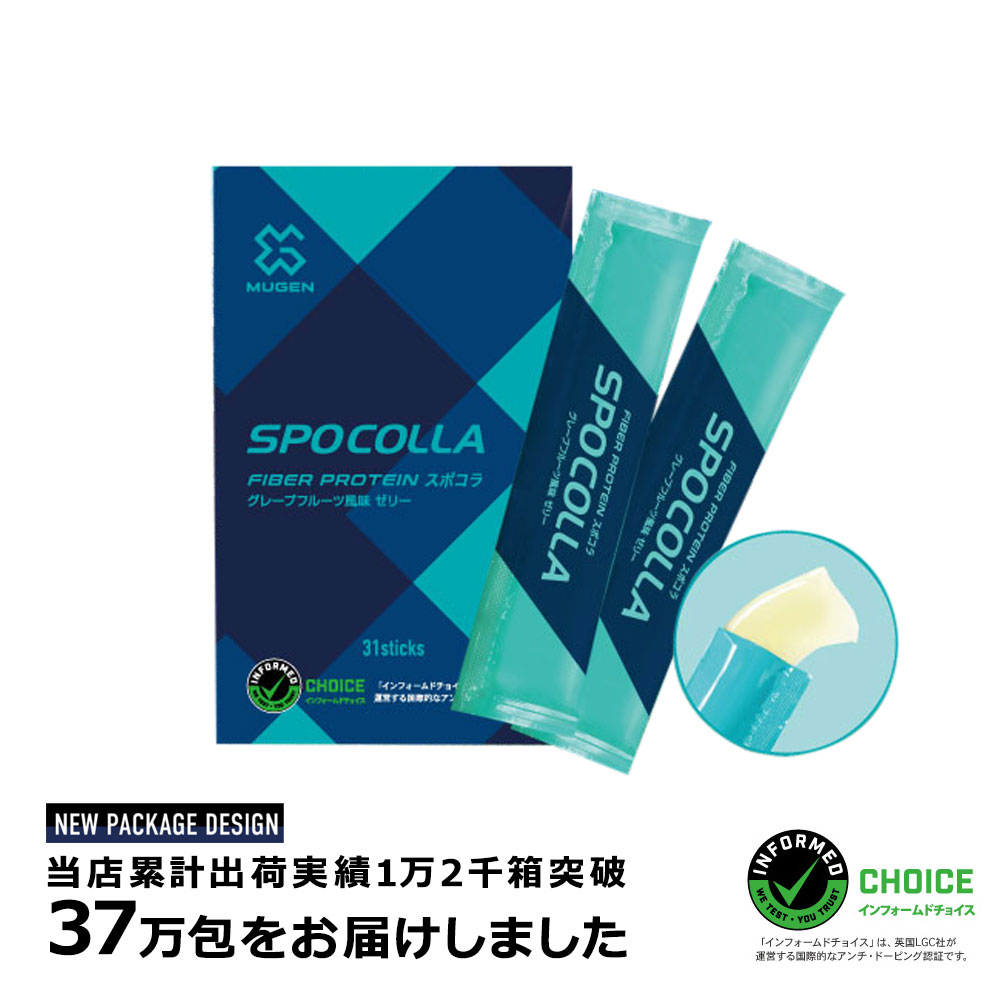 SPOCOLLA【スポコラ】SPEED 3X【スピード スリーエックス】ファイバープロテイン ソフトゼリータイプ(31包入り)