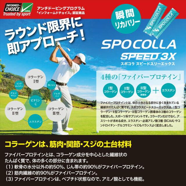 お得!SPOCOLLA【スポコラ】SPEED 3X【スピード スリーエックス】ファイバープロテイン ソフトゼリータイプ(31包入り)×2箱セット