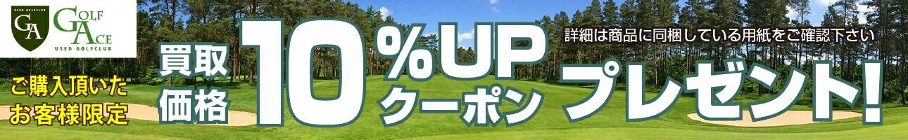 買取価格10%UPクーポンプレゼント!