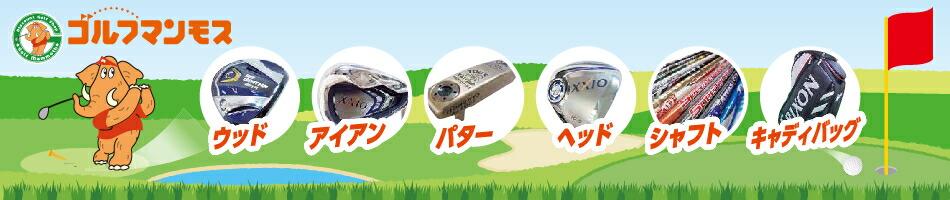 ゴルフマンモス 楽天市場店:中古ゴルフクラブ・中古ゴルフ用品