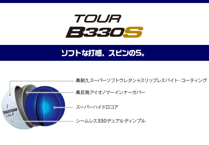 TOUR B330