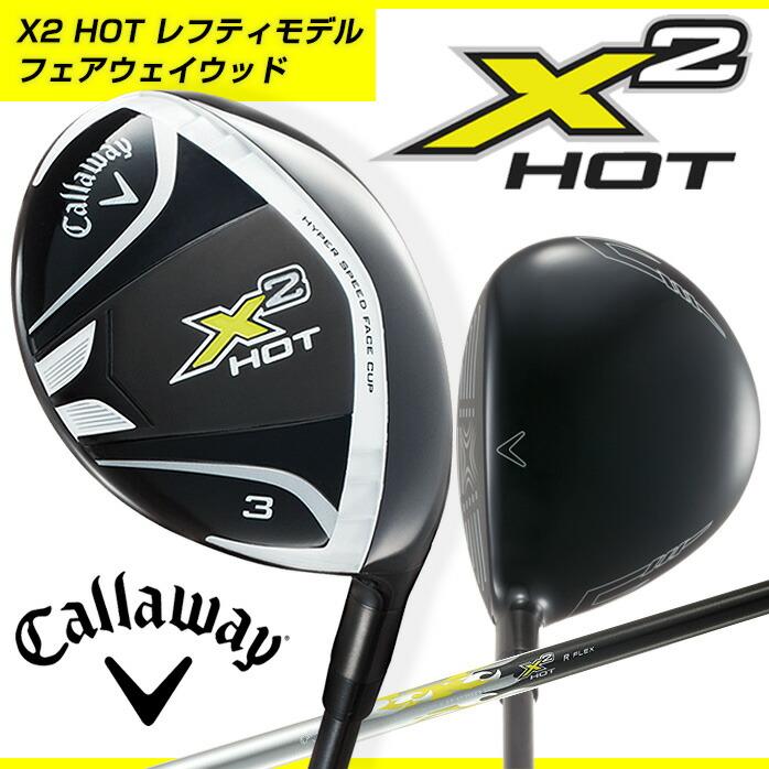 X2 HOT フェアウェイウッド (レフティモデル)Callaway Golf Club