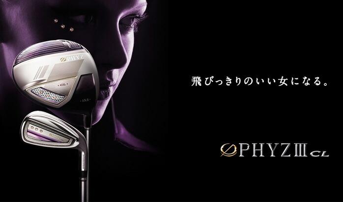 PHYZ3CL 2014 フェアウェイウッド