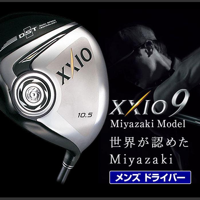 XXIO9 Miyazaki ドライバー