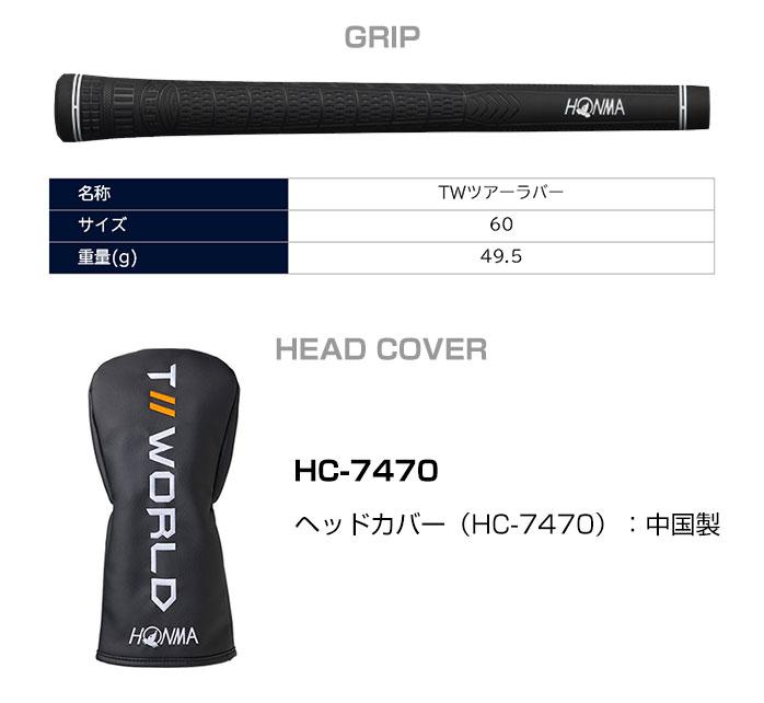 HONMA 747