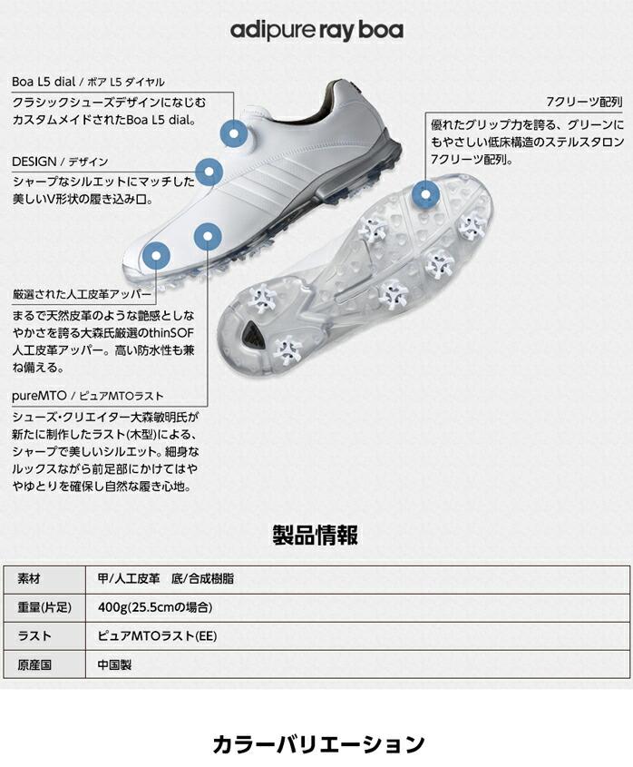 adidas adipure ray boa