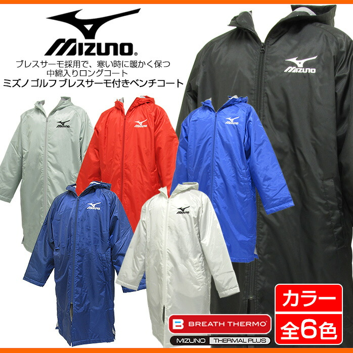 ミズノ ゴルフ ブレスサーモ付きベンチコート mizuno golf wear A87JQ-181