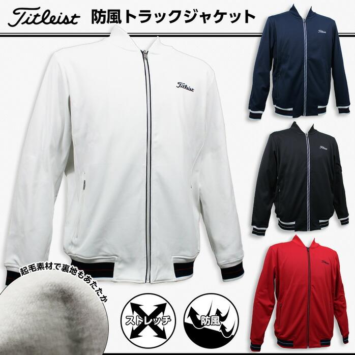タイトリスト 防風トラックジャケット