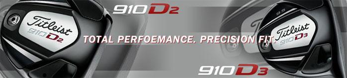 タイトリスト 910 D2&D3ドライバー特集
