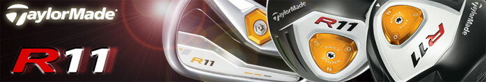 テーラーメイドR11シリーズ