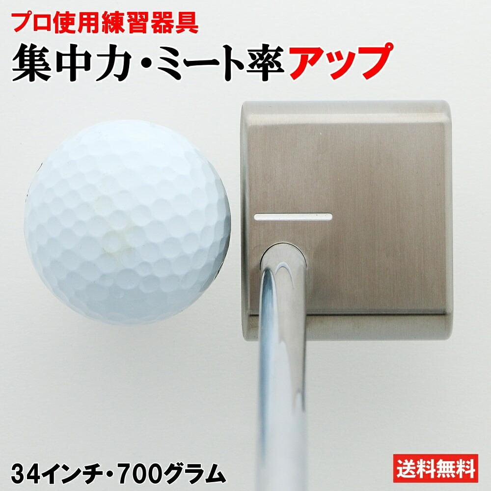 ゴルフ パター 練習 器具【練習用リトルパター】OH1