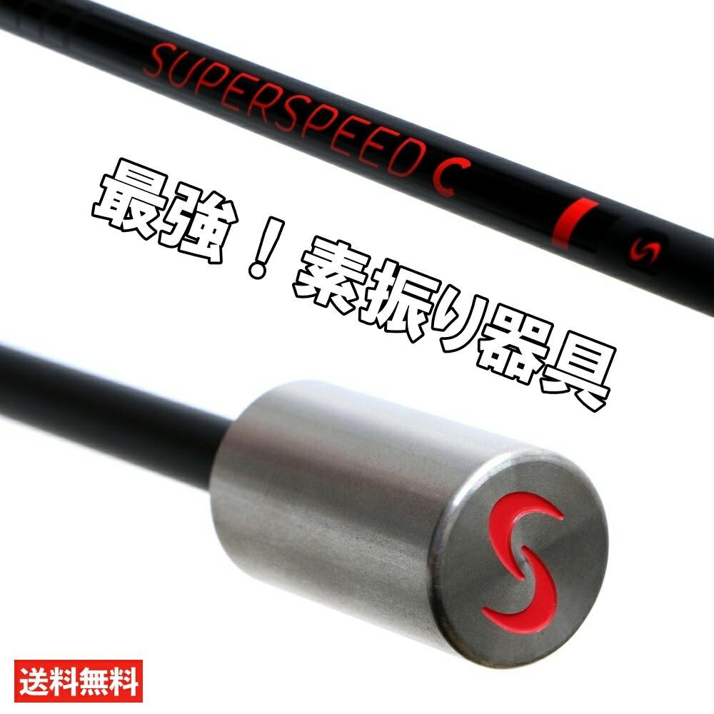 スーパースピードゴルフ 新モデル「スーパースピードC」(素振り練習器具)【ゴルフ スイング 練習 飛距離アップ 練習器具 スイング練習】