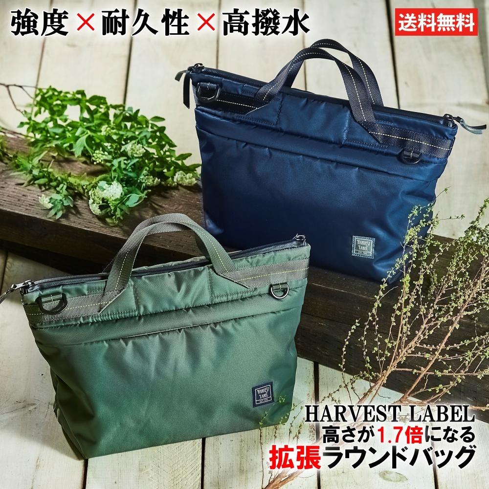 【出来る大人に出来るバッグ】HARVEST LAVEL拡張ラウンドバッグ