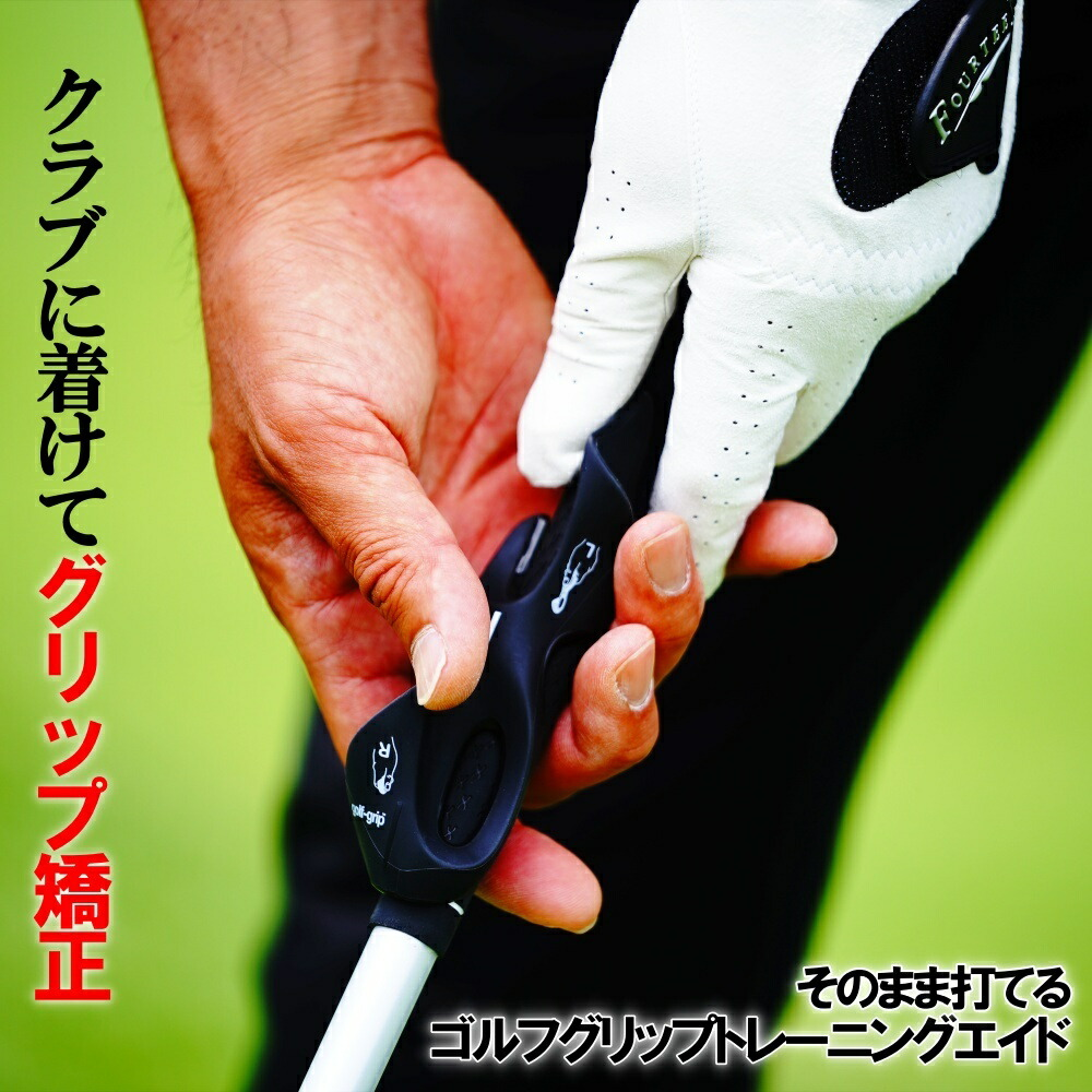 【きれいな握り方が身に付く!】ゴルフグリップトレーニングエイド