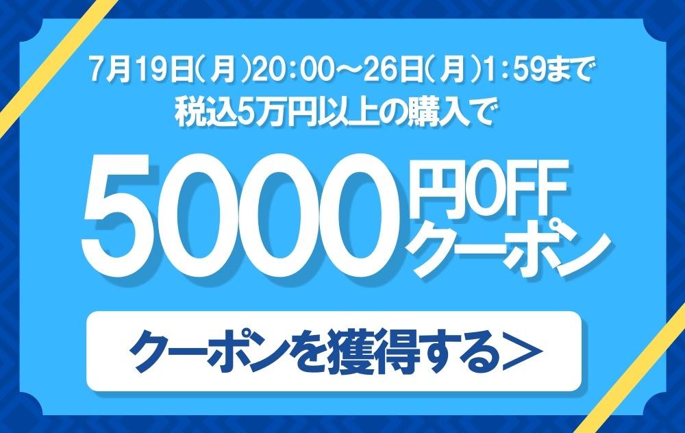 マラソン期間中5万円以上5000円OFFクーポン
