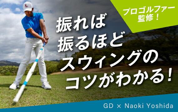 ゴルフ 練習器具 素振り スイング 練習 グッズ |素振りで飛距離アップ!LPロープ(吉田ロープ)