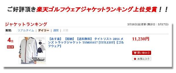 【即納】【送料無料】 タイトリスト 2016 メンズ トラックジャケット TSMO1657 [TITLEIST]【ゴルフウェア】