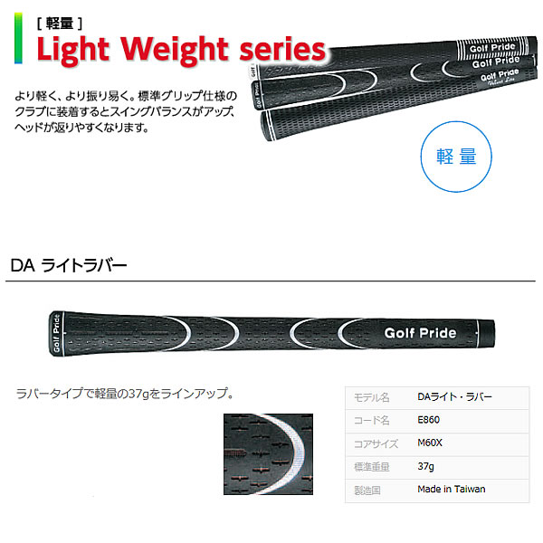 【取り寄せ】Golf Pride 【軽量】GRIP Light Weightシリーズ DAライトラバー E860  ウッド&アイアン用