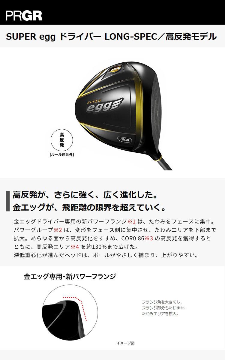 【予約販売】9/15発売予定 プロギア NEWスーパーエッグ LONG-SPEC 高反発モデル メンズ ドライバー 2017年モデル  【PRGR】【クラブ】