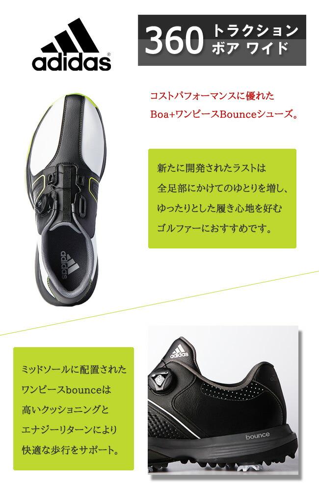 アディダスゴルフ 360トラクション ボア ワイド(EEE)【メンズゴルフシューズ】【2017年モデル】